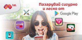 Mtel_GooglePlay
